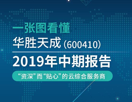 一张图看懂华胜天成2019年中期报告