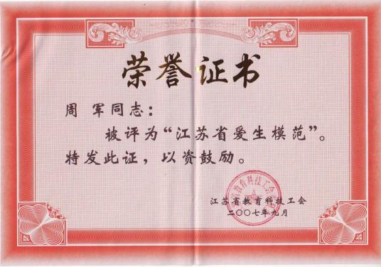 2007.09江苏省爱生模范