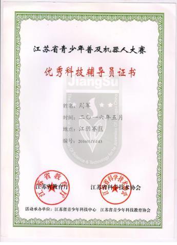 2016.05江苏省青少年普及机器人大赛优秀科技辅导员证书