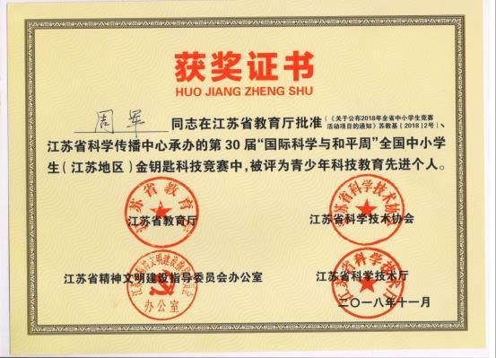 周军省科技大赛优秀校长 001