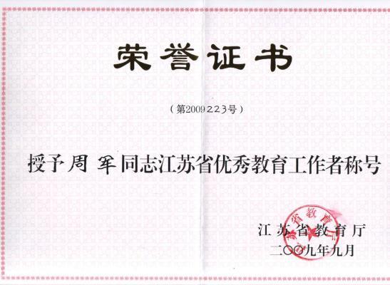 2009.09江苏省优秀教育工作者
