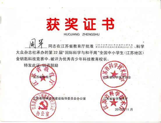 2010.11优秀青少年科技教育校长