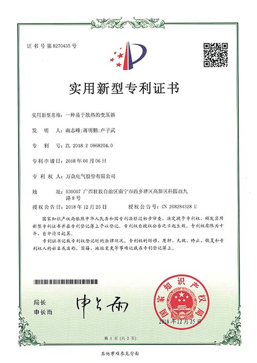 榮譽證書-一種易于散熱的變壓器