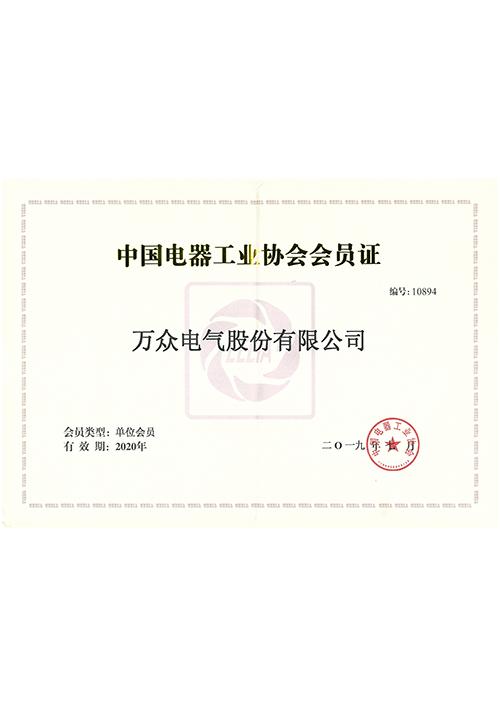 榮譽證書-中國電器工業協會會員證
