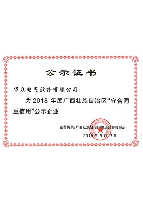 榮譽證書-守合同重信用證書2019.9.17