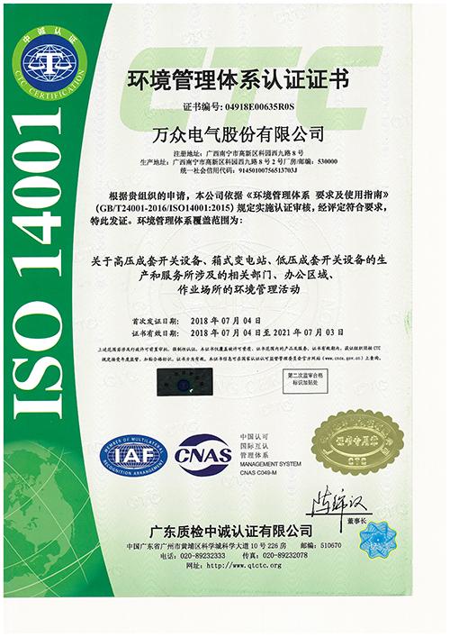 榮譽證書-環境管理體系認證證書中文