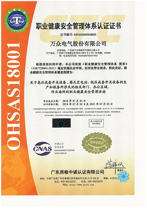榮譽證書-職業健康安全管理體系認證證書中文