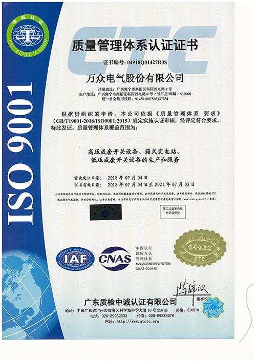 榮譽證書-質量管理體系認證證書中文