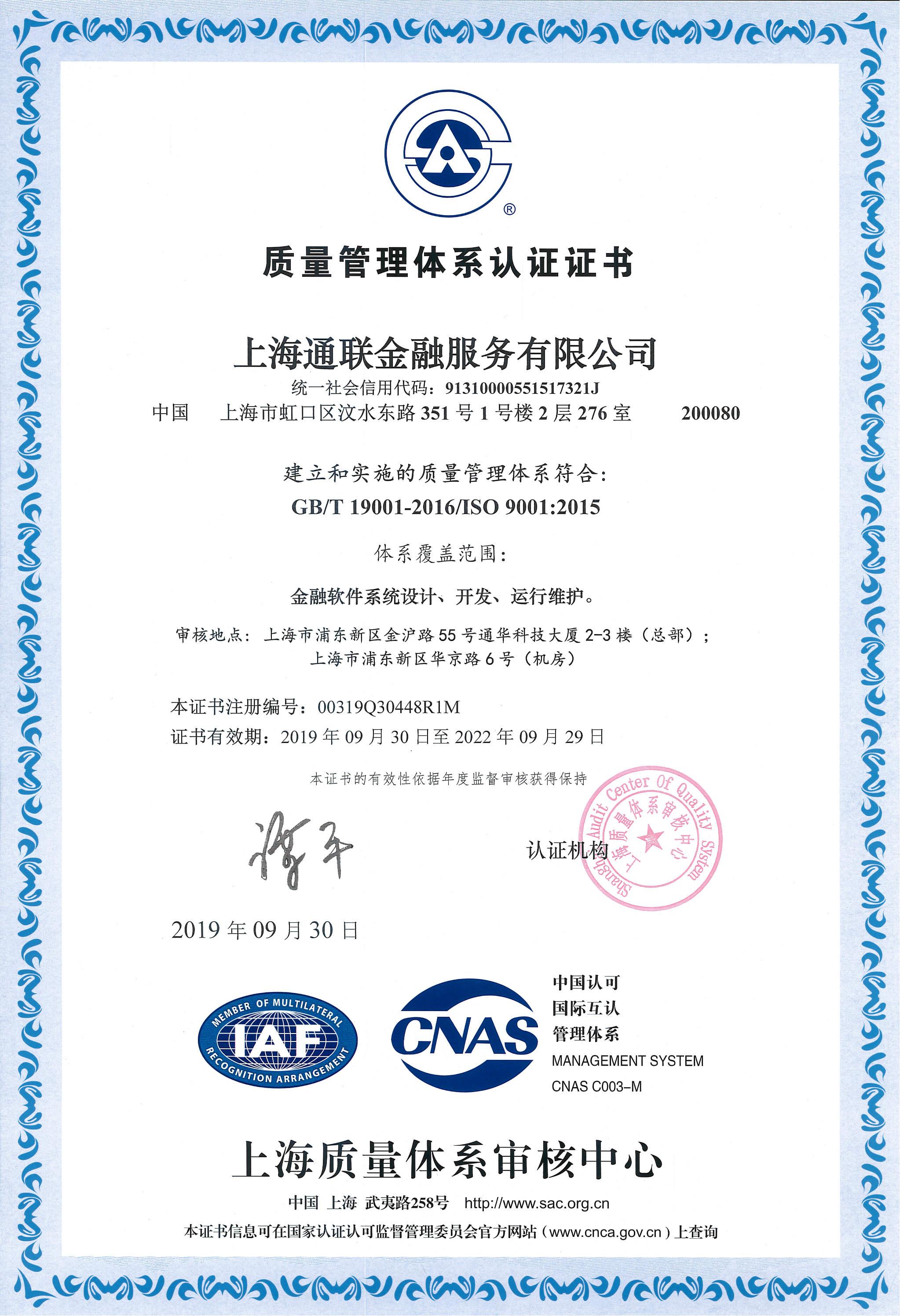 質量管理體系認證證書-中文版2019
