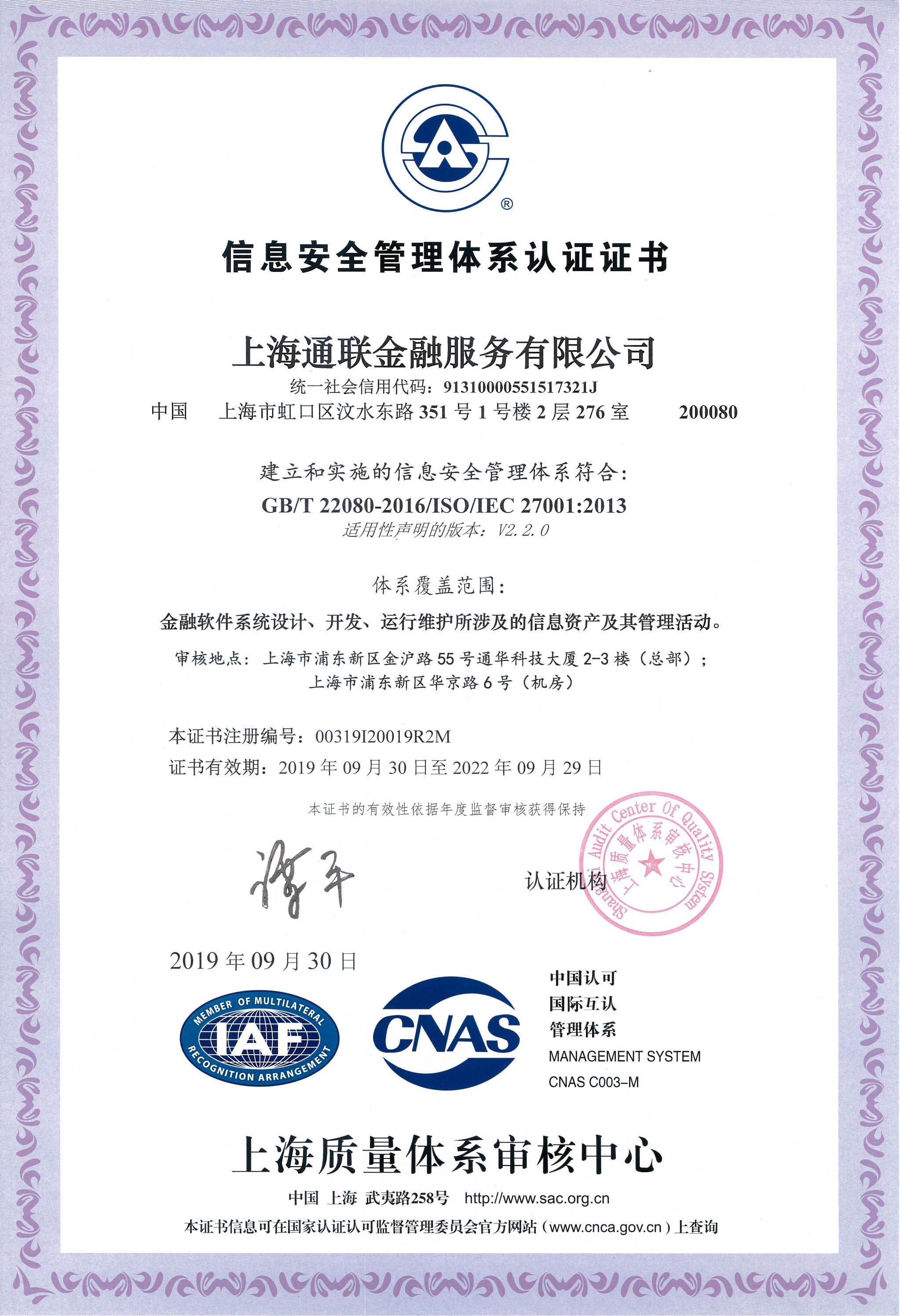信息安全管理體系認證證書-中文版2019
