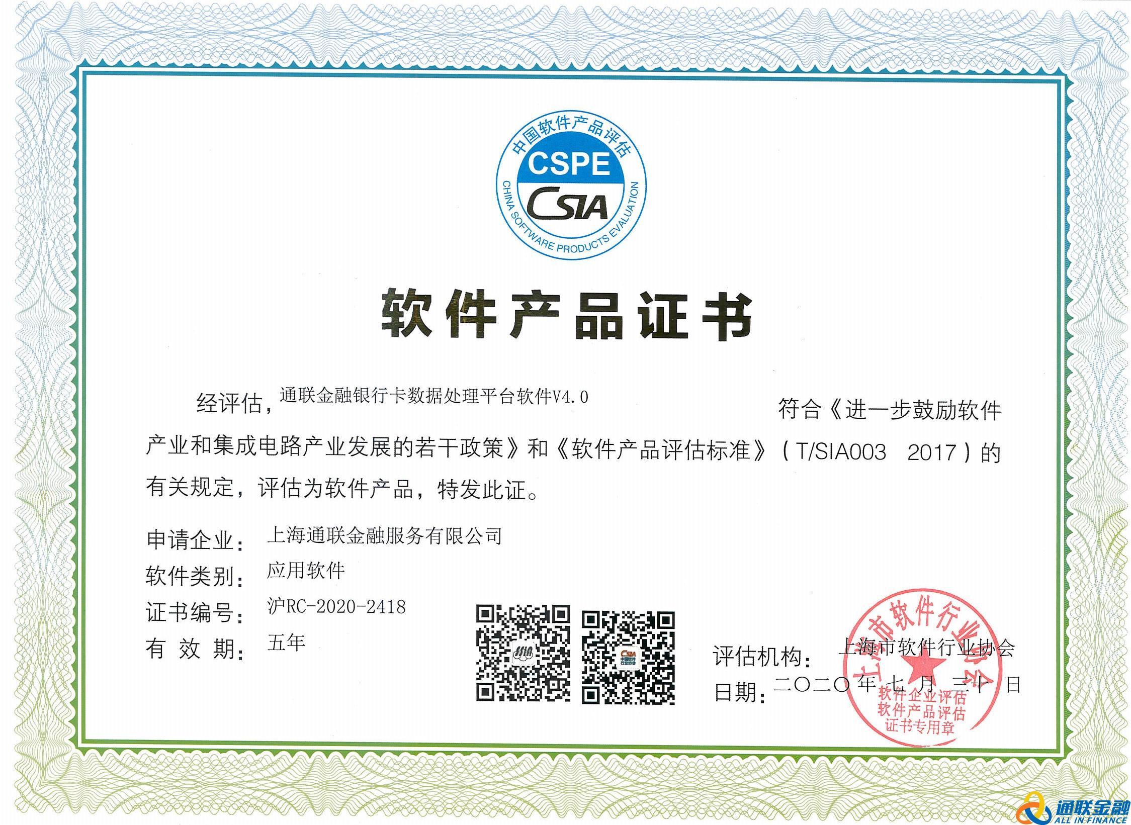 软件企业证书1