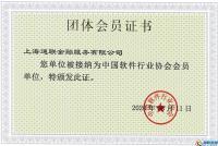中国软件协会会员