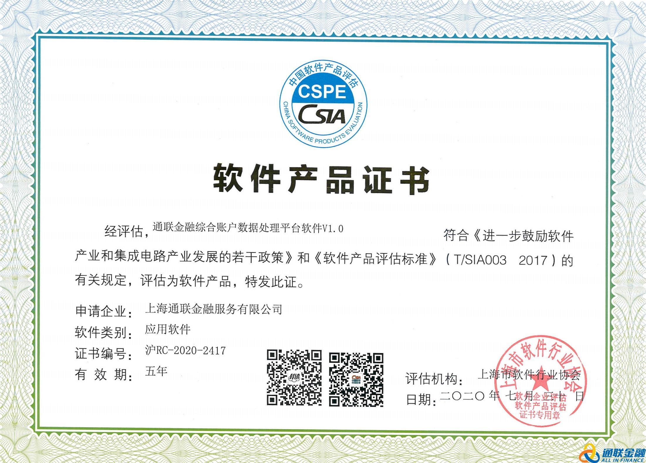 软件企业证书2