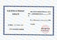 銀行卡系統等保證書31011550097-19001_頁面_1