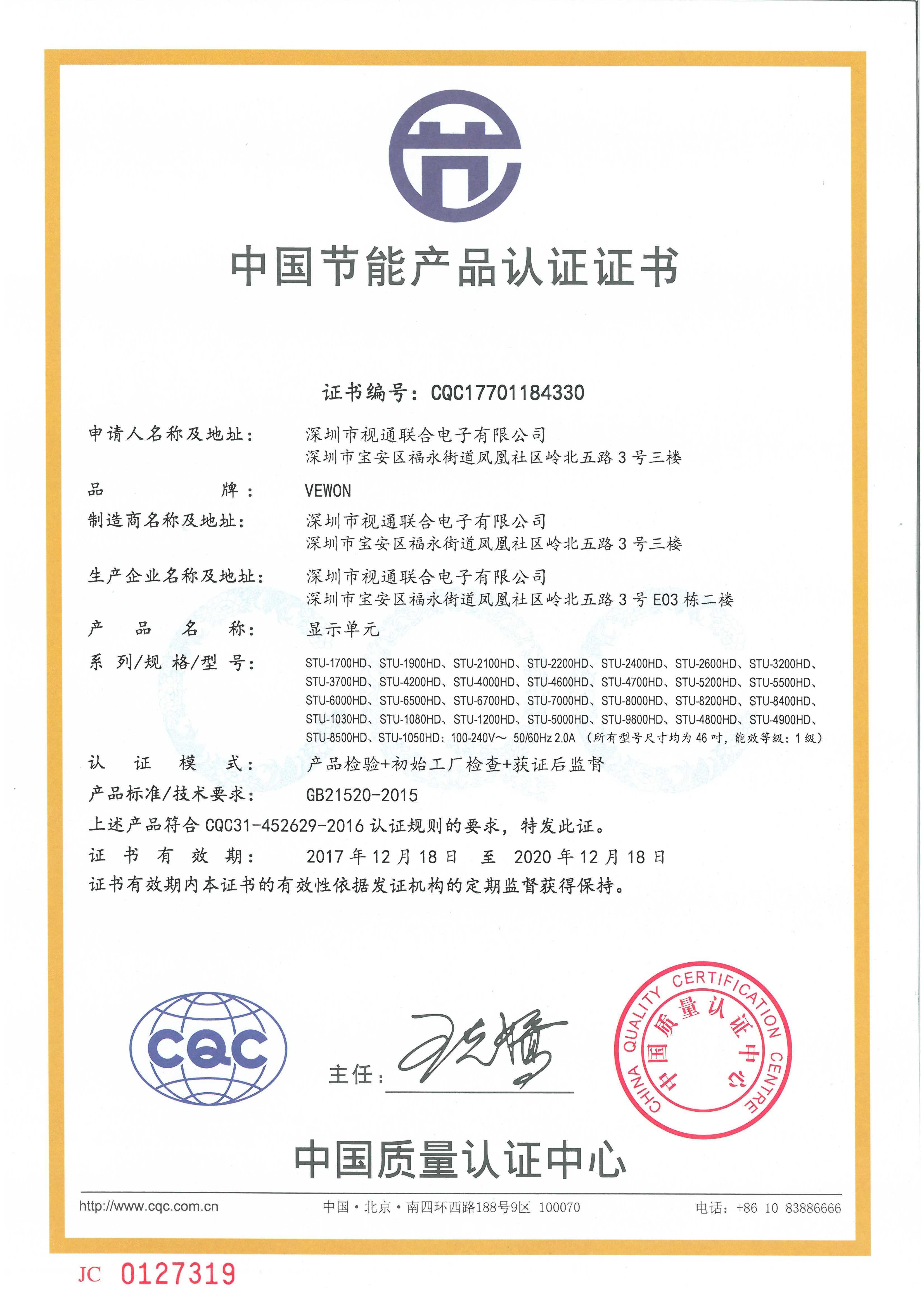 节能认证-中文