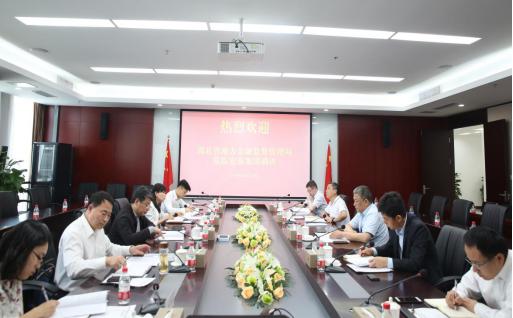 湖北省地方金融监督管理局来金沙体育平台调研指导工作