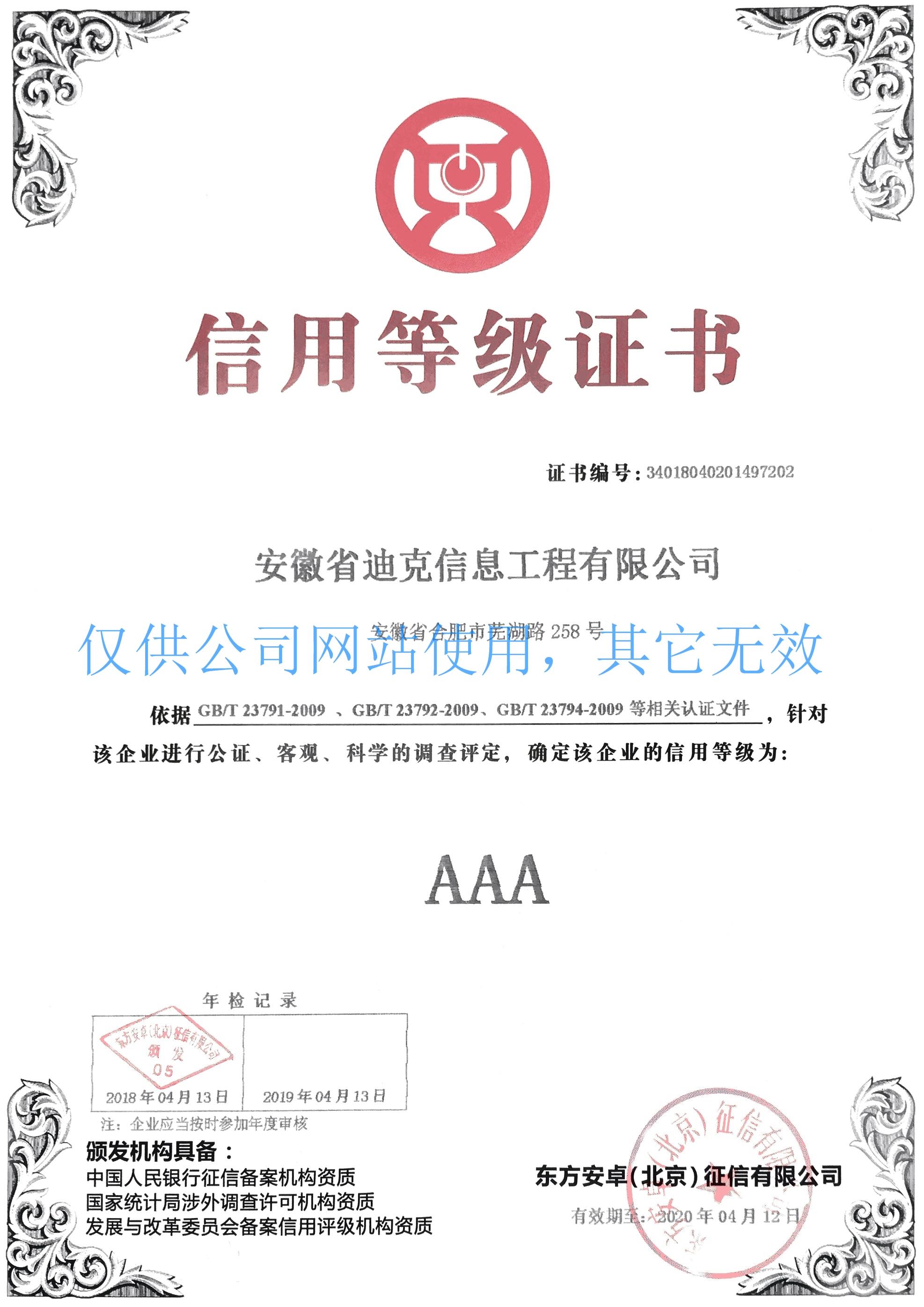 AAA級信用企業等級認證證書