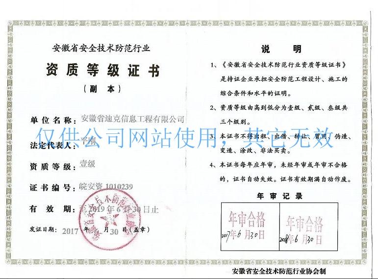 安技防資信等級-壹級證書