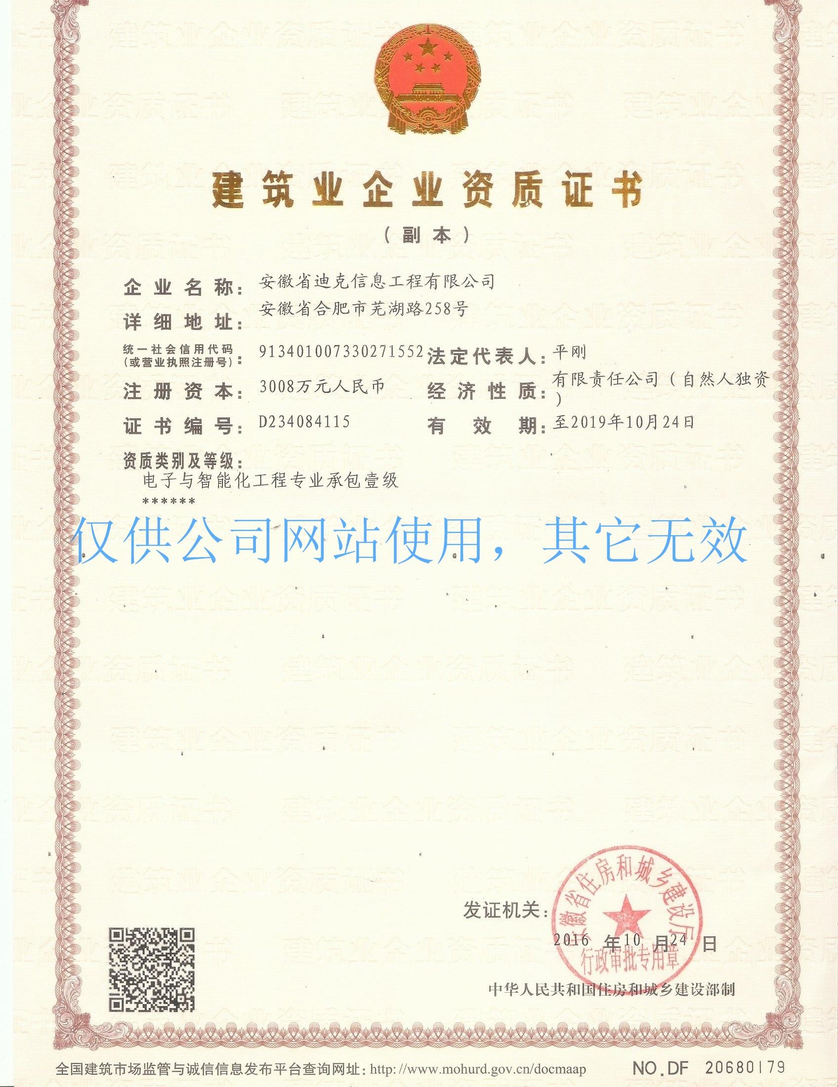 電子與智能化工程專業承包壹級資質證書