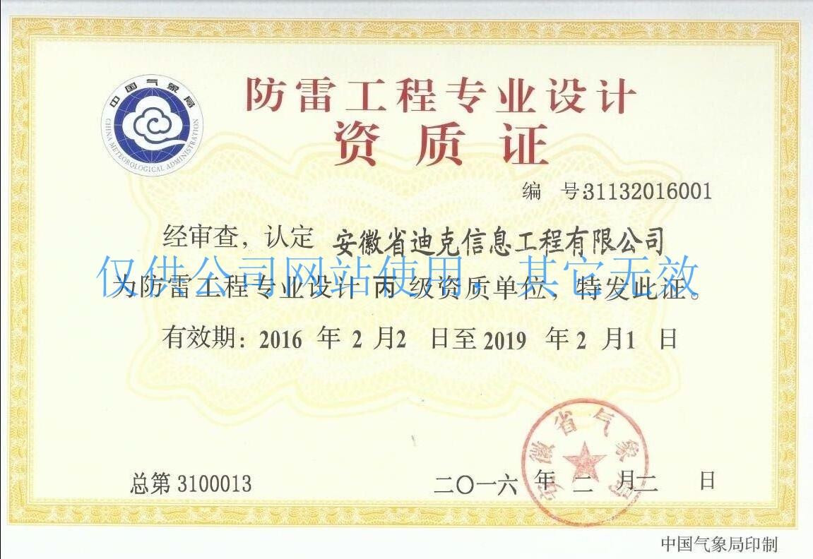防雷設計資質證