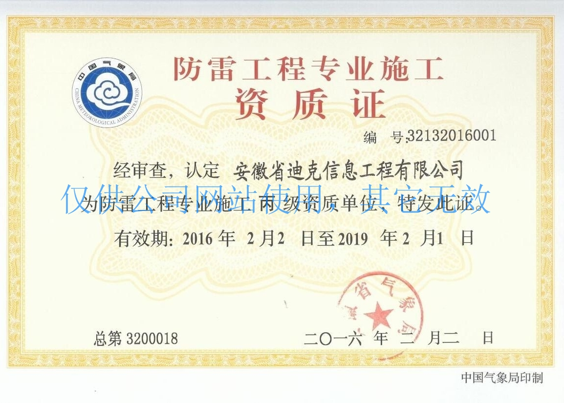 防雷施工資質證