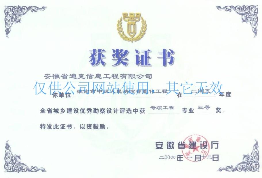 獲獎證書-淮南中級法院項目