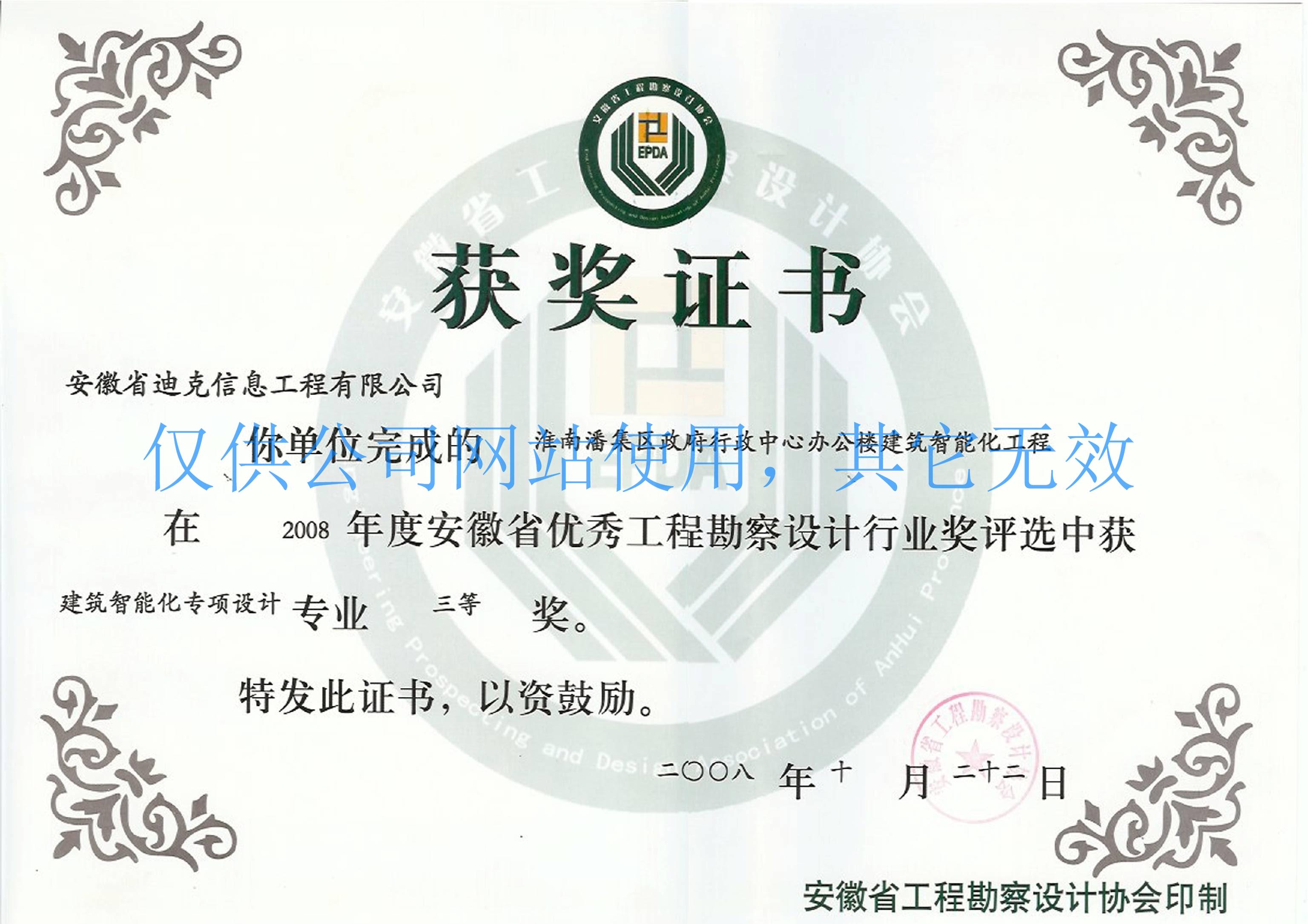 獲獎證書-潘集區政府項目