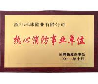 2012年10月獲得街道熱心消防事業單位