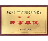 2013年9月第一屆理事單位
