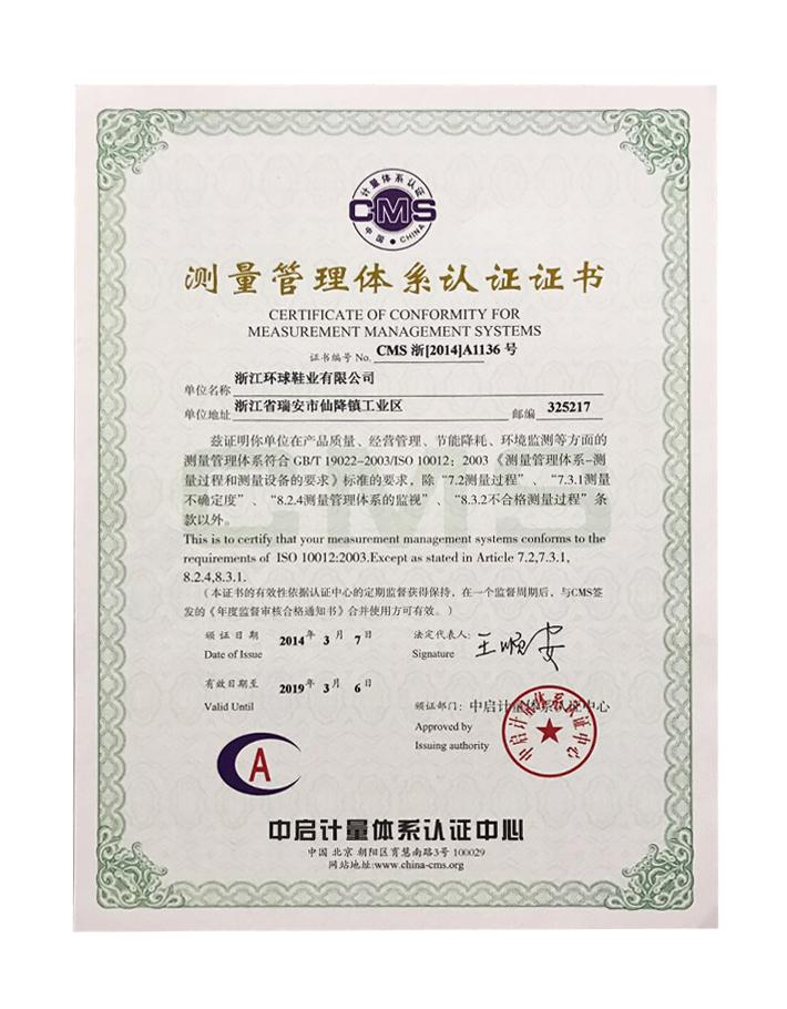 測量管理體系認證