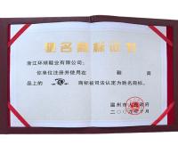 2009.6月司法認定為馳名商標