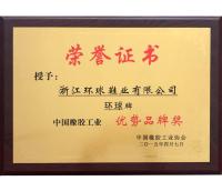 2015.4中國橡膠工業優勢品牌獎