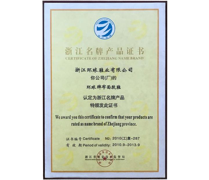 品牌榮譽-2010布面膠鞋被認定為浙江名牌產品