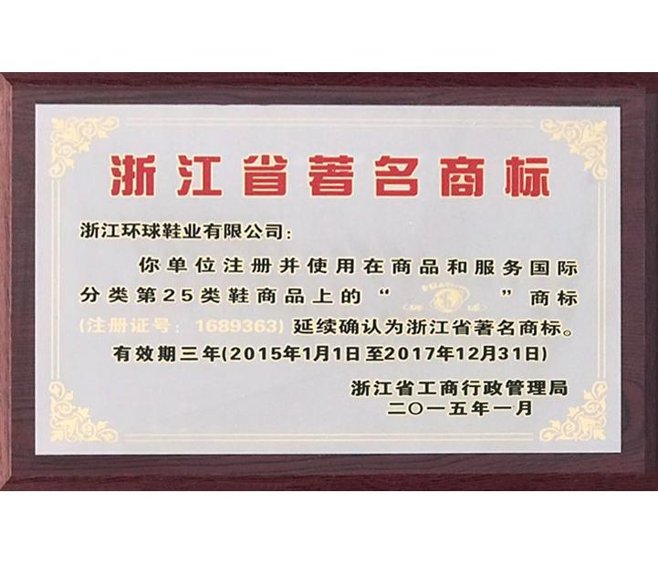 品牌榮譽-2015.1年獲得浙江省著名商標
