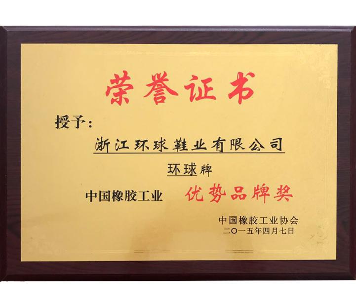 品牌榮譽-2015.4中國橡膠工業優勢品牌獎