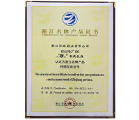 品牌榮譽-2016.12-2019.12輕便膠鞋獲浙江名牌產品