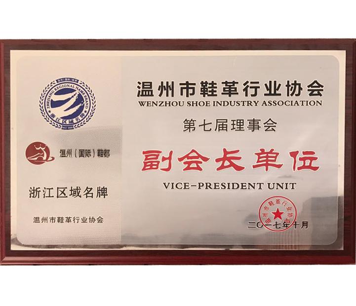 2017.10月獲得溫州鞋革協會副會長單位