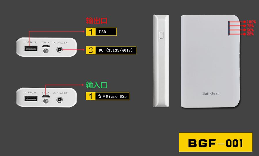 BGF-0013.6V7800mAh