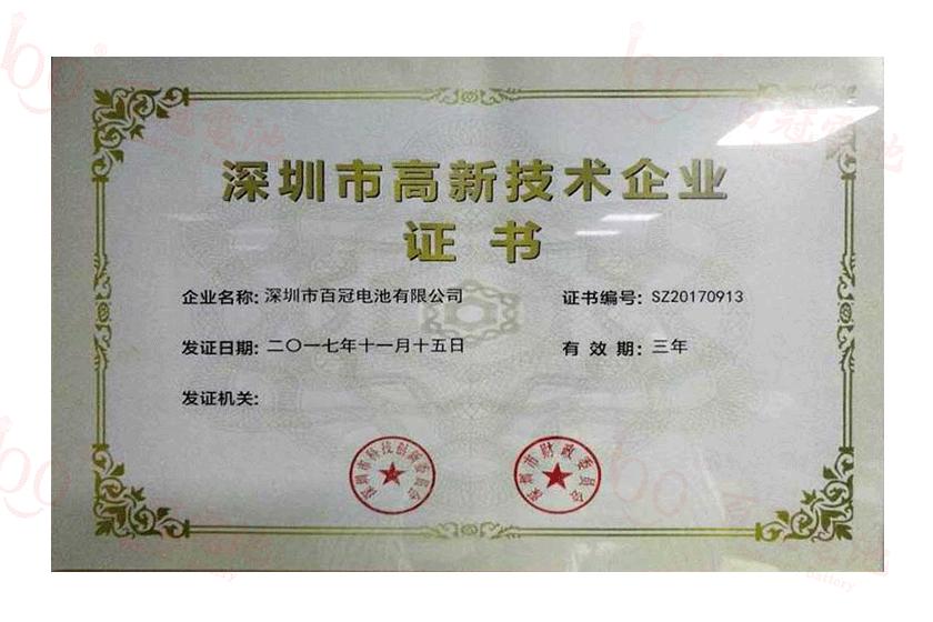 深圳高新認證