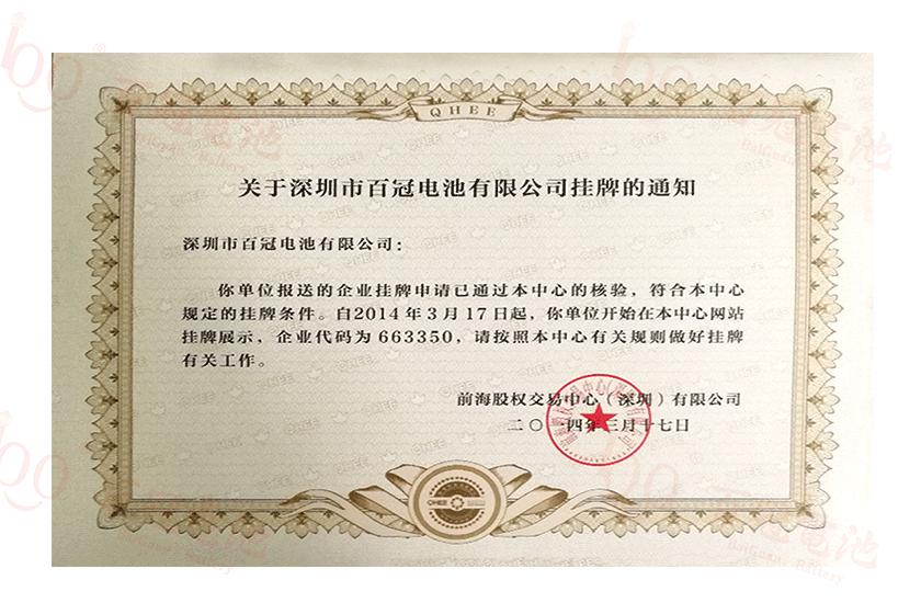 深圳前海股權掛牌