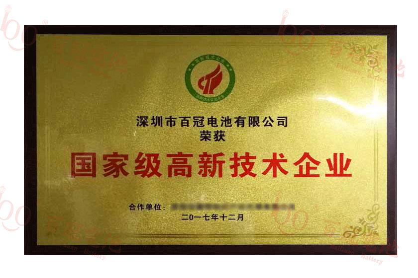 國家高新認證