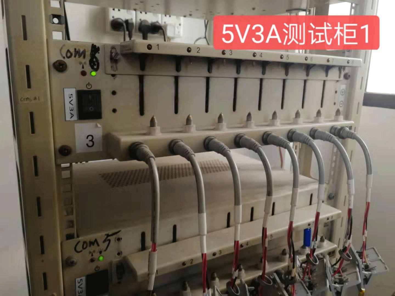 5V3A分容測試柜
