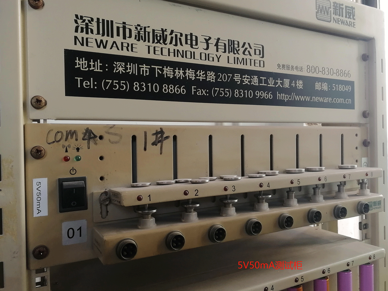 5V50mA測試柜