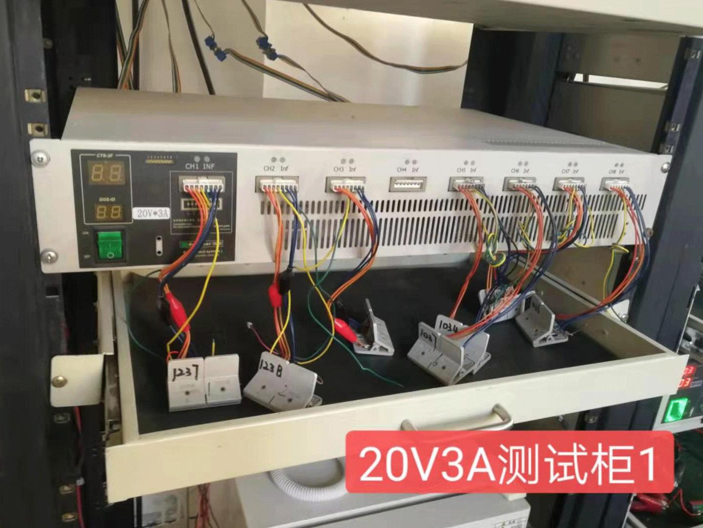 20V3A測試柜