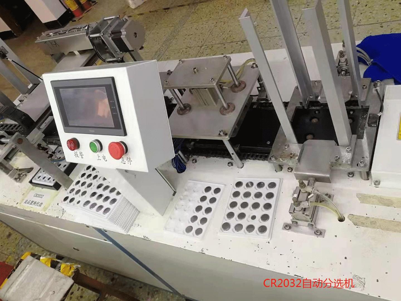 CR2032自動分選機