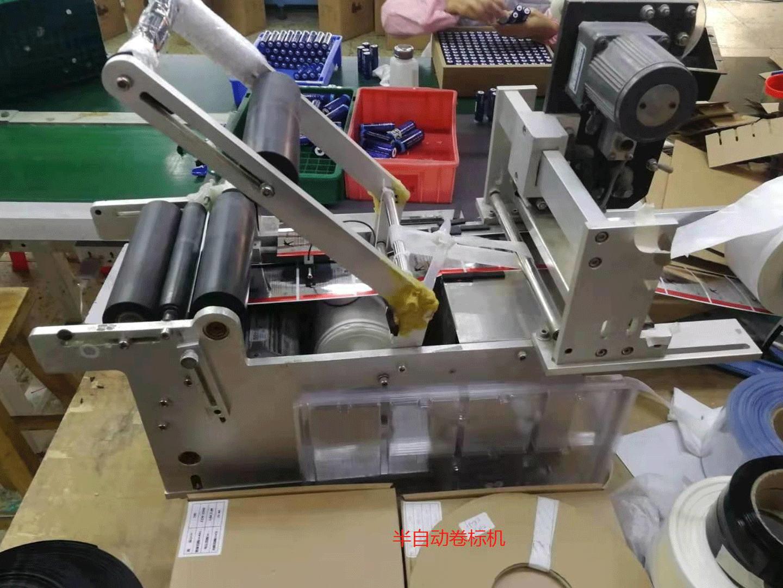 半自動卷標機