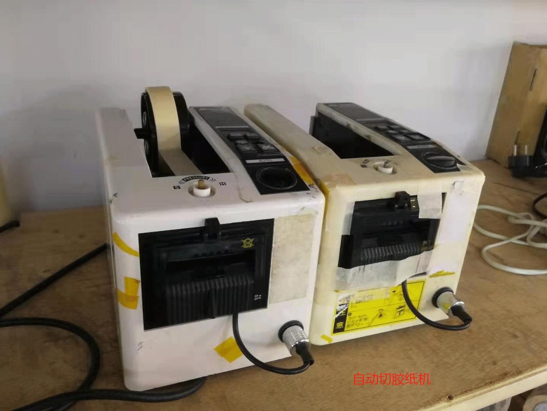 自動切膠紙機
