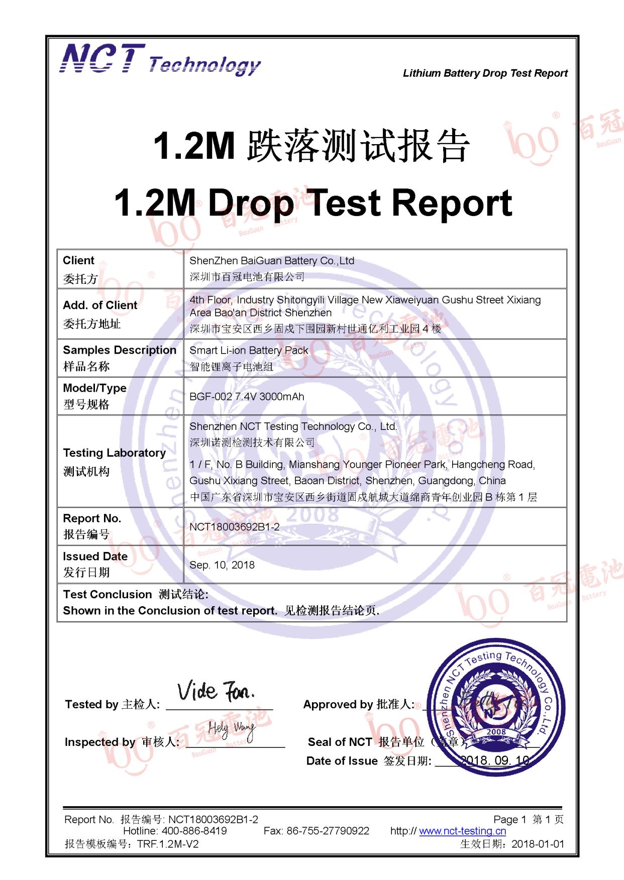1.2M跌落測試報告-1