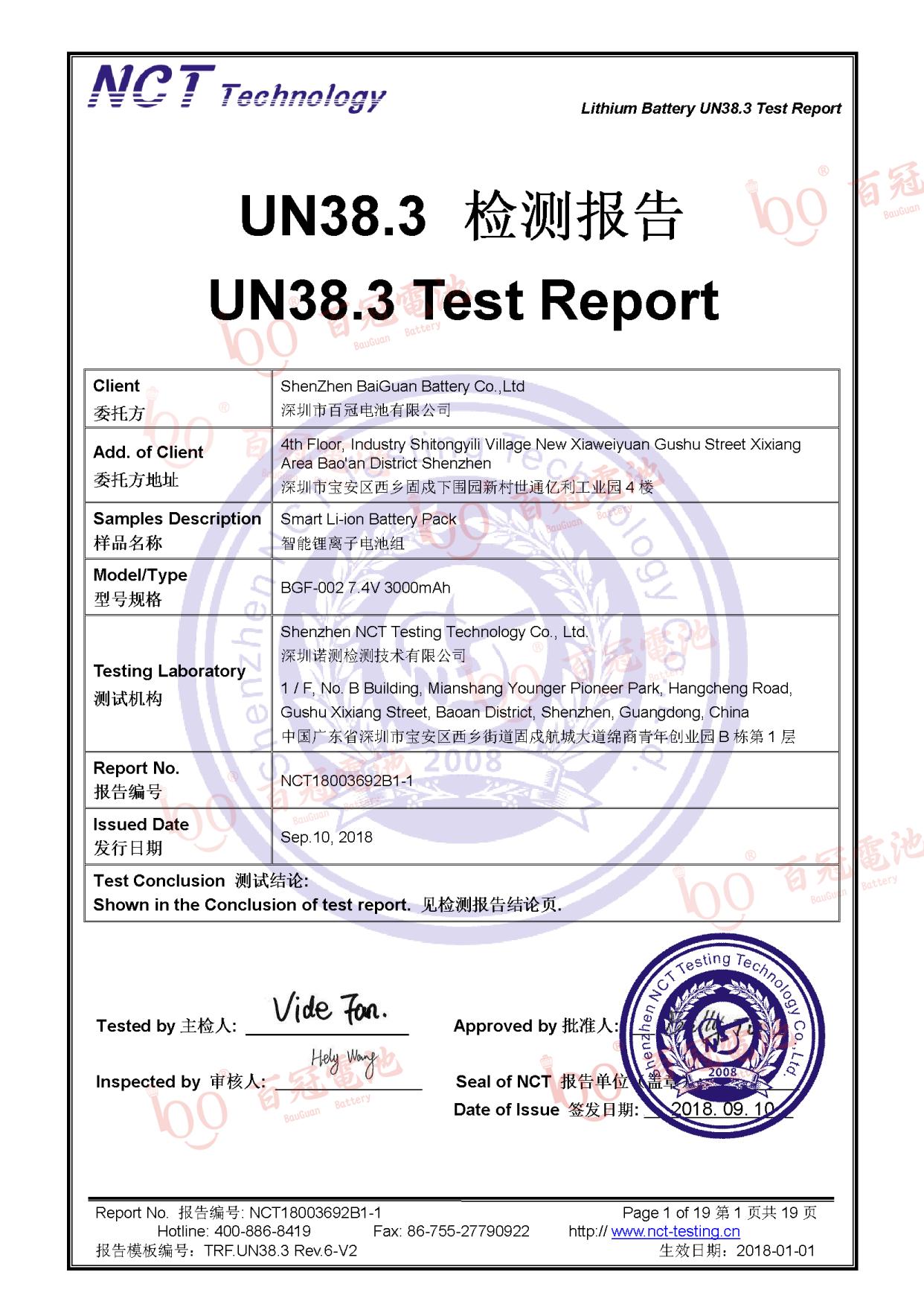 UN38.3報告