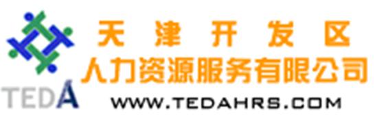天津开发区人力资源服务有限公司